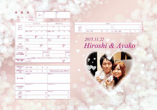 好みのデザインに、ふたりの名前や写真、記念日を入れるオーダーメイドの記念用の婚姻届=LMNホールディングス提供