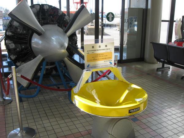 航空科学博物館に設置された「くるくるコイン」