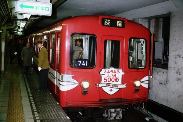 さよなら運転をする営団地下鉄丸ノ内線の500形車両