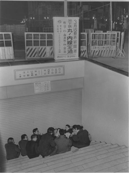 霞ケ関と新宿を結ぶ最後のコースが完成し、地下鉄丸ノ内線が全線開通。営業開始の前夜から徹夜で改札を待つ切符マニア=1959年3月15日
