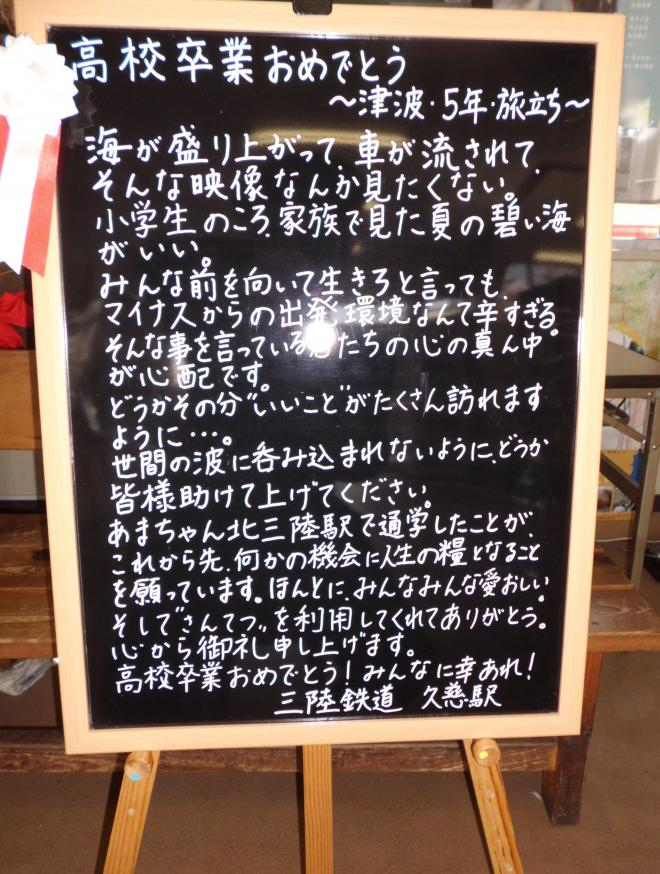 久慈駅に設置されたメッセージボード