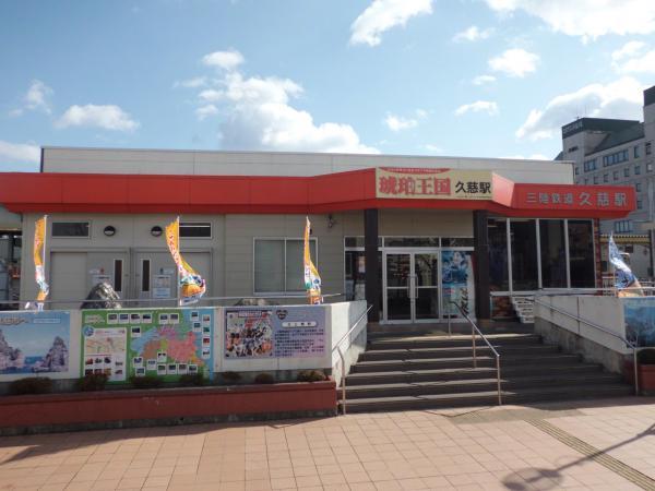 三陸鉄道の久慈駅