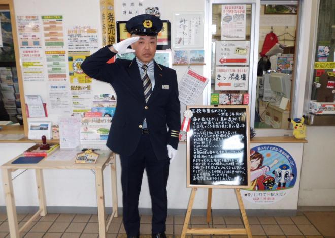 久慈駅の副駅長・駒木健次さん