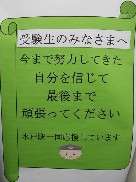 水戸駅に掲出されたメッセージボードの原案