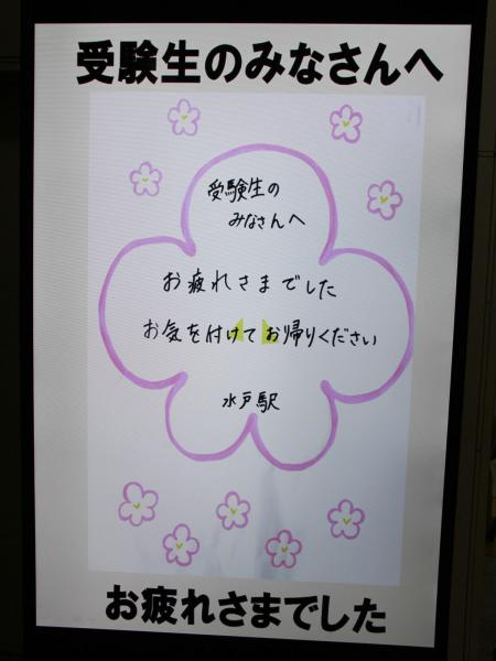 水戸駅に掲出されたメッセージボード。帰る時間帯には別なメッセージが