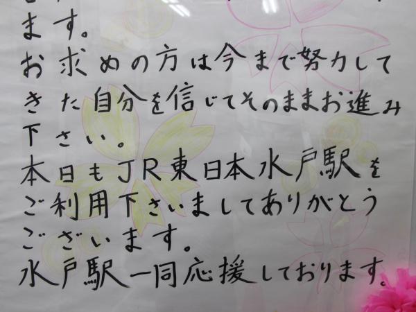 水戸駅に掲出されたメッセージボード