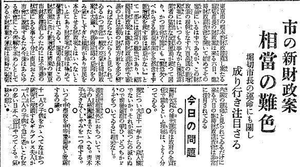 1929年9月5日付の朝日新聞夕刊1面に「市の新財政案、相当の難色 堀切市長の運命にも関し、成り行き注目さる」の見出し