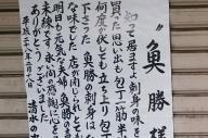 閉じたシャッターに、常連客とおぼしき人物が貼った紙
