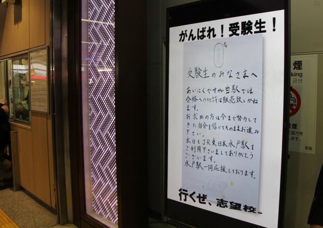 水戸駅に掲出されたメッセージ