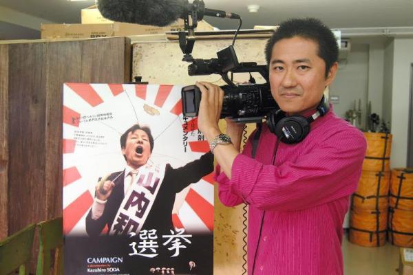 【そ】想田和弘さん(映画監督)