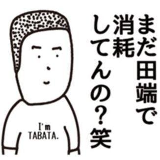 「田端」LINEスタンプ