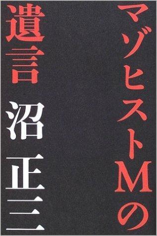 【ぬ】沼正三さん(覆面作家)