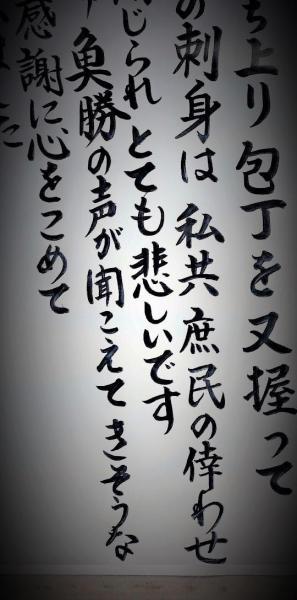 「とても悲しいです」閉店を惜しむ声が直筆で書かれた貼り紙
