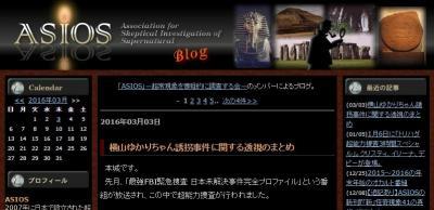 ASIOSのサイト