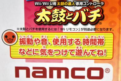 「太鼓の達人 Wii Uば~じょん!」には、箱やケース、説明書など計6箇所に音に関する注意書きが