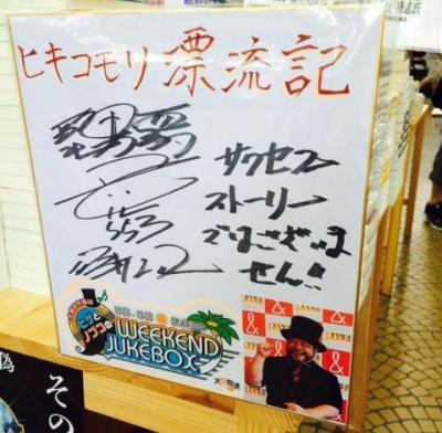 書店に飾られた髭男爵の山田ルイ53世さんのサイン。「サクセスストーリーではございません」