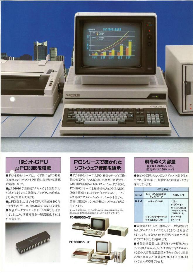 ハイスペックをうたうPC-9800シリーズのカタログ