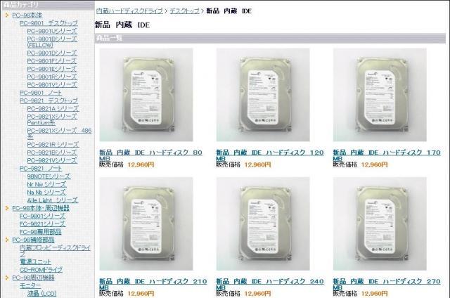 1万円以上の値段が付く、PC-98向け内蔵ハードディスクドライブ