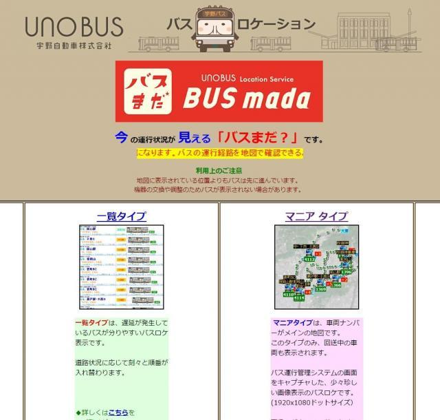 「マニアタイプ」が用意されている宇野バスの位置情報システム「バスまだ?」