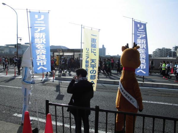 2015年12月にあった奈良マラソンに現れた「リニー君」
