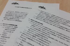 日本オンラインゲーム協会がつくった、ガチャ課金のガイドライン