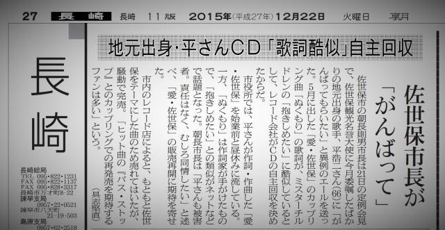 平浩二さんの新曲「ぬくもり」をめぐる騒動を伝える朝日新聞の紙面