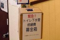 川越スカラ座に設置されていた募金箱