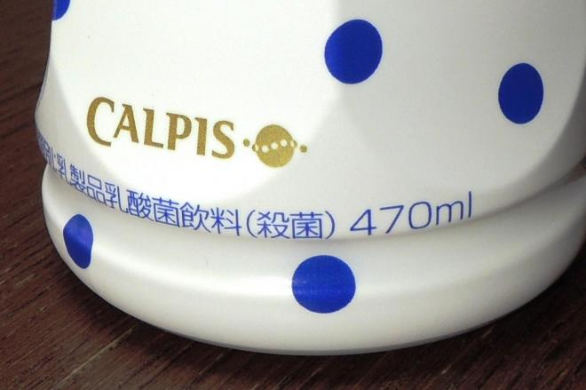 カルピスのボトル正面には「乳製品乳酸菌飲料(殺菌)」と書かれている