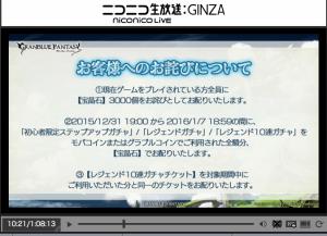 Cygamesは、ニコニコ動画や公式サイトでお詫びした