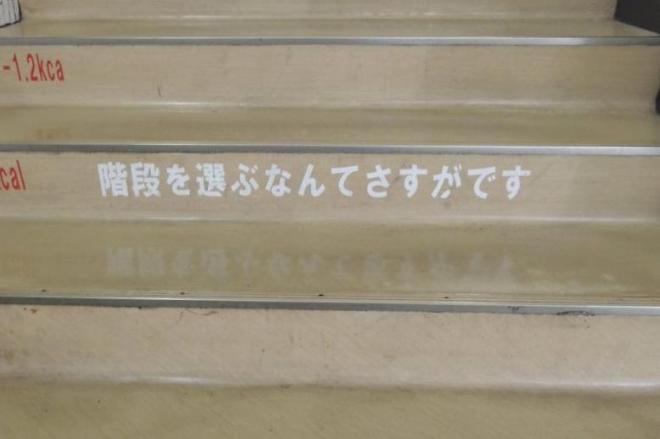 「階段を選ぶなんてさすがです」の文言