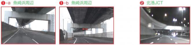 自動ブレーキが誤作動する地点の写真