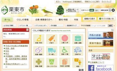 誤訳が発覚した滋賀県栗東市の公式サイト
