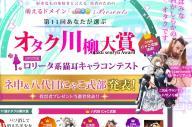 オタク川柳大賞のホームページ