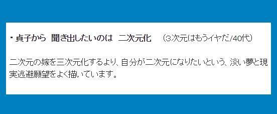 ・貞子から 聞き出したいのは 二次元化 (3次元はもうイヤだ/40 代)→二次元の嫁を三次元化するより、自分が二次元になりたいという、淡い夢と現実逃避願望をよく描いています。