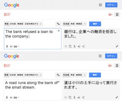 便利なグーグル翻訳だが、限界も…