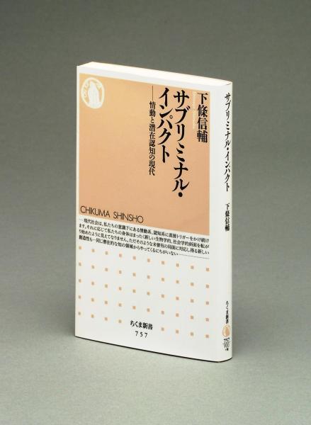 下條信輔「サブリミナル・インパクト」(ちくま新書)