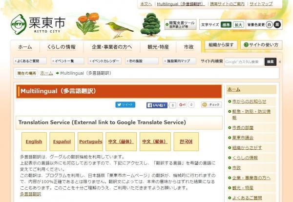 栗東市の公式サイトにある多言語翻訳機能