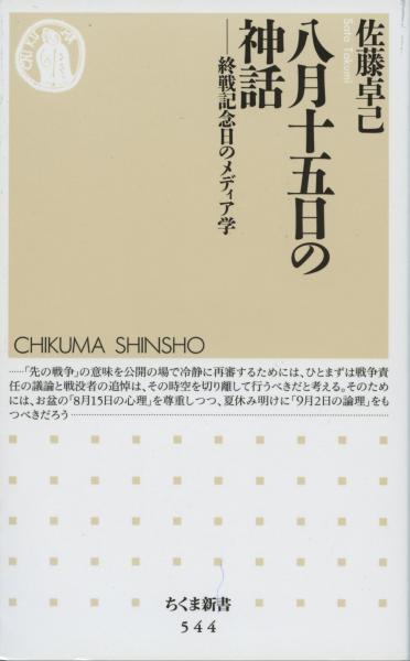 佐藤卓己「八月十五日の神話」(ちくま新書)