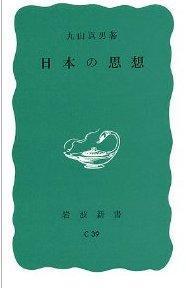 丸山真男「日本の思想」(岩波新書)
