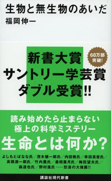 福岡伸一「生物と無生物のあいだ」(講談社現代新書)