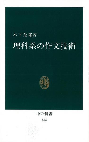 木下是雄「理科系の作文技術」(中公新書)