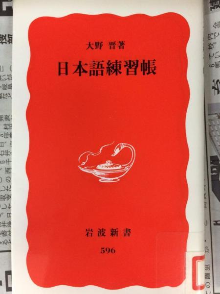 大野晋「日本語練習帳」(岩波新書)