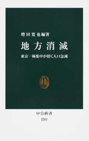 増田寛也〈編著〉「地方消滅」(中公新書)