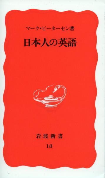マーク・ピーターセン「日本人の英語」(岩波新書)