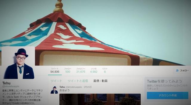 Tehuさんのツイッター。ソーシャルメディアでは積極的に発信している