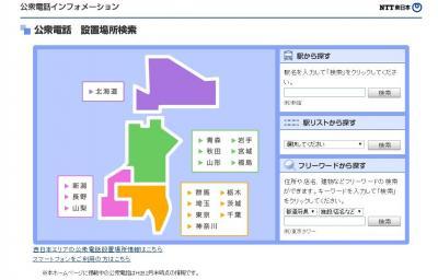NTT東日本の公衆電話検索ページ。住所を入力すると、設置場所を記した地図が表示される