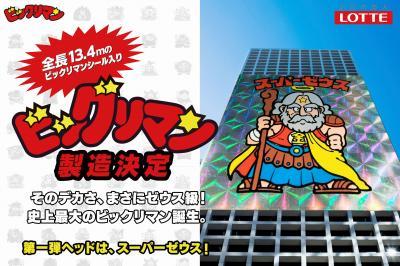 ロッテが発表したビッグリマン構想。シールの一辺はビル4階の高さに相当するという