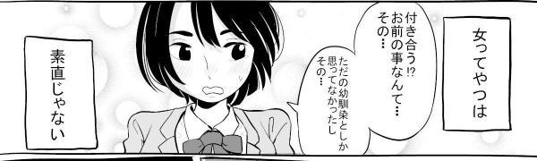 「女ってやつは」(3)