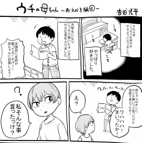 「ウチの母ちゃん」(7)