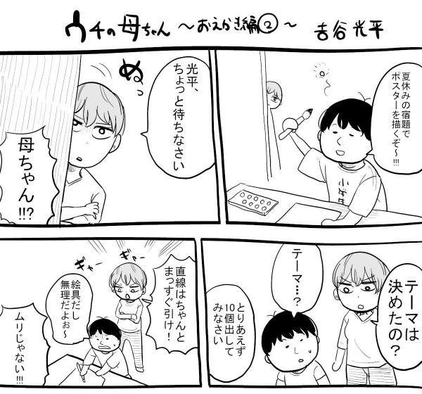 「ウチの母ちゃん」(3)